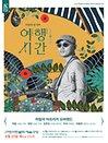 브런치콘서트 〈여행시간〉 (8월)