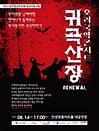 어쿠스틱앙상블 재비의 〈귀곡산장〉 - 안성
