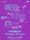 제186회 목요예술무대 〈한여름밤의 Russian Dream〉