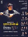브런치 콘서트〈지휘자 안두현의 컬러〉 8월
