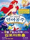 (김포)2021가족뮤지컬 인어공주