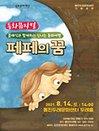 클래식과 함께하는 신나는 동화여행〈페페의 꿈〉 - 김포