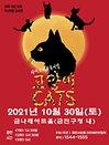 2021 가족라이브 뮤지컬 〈어린이 캣〉 - 서울