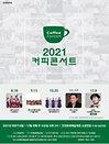커피콘서트6 - 더블리스코리아 〈스윙재즈〉 - 인천
