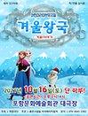 2021 가족라이브 뮤지컬 〈겨울이야기〉 - 포항