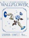 PL(피엘) 콘서트〈WALLFLOWER〉서울
