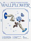 PL(피엘) 콘서트〈WALLFLOWER〉부산