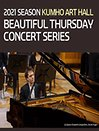 금호아트홀 아름다운 목요일 - 퀸 엘리자베스 콩쿠르 수상자 음악회 (II)