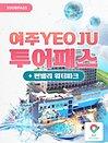 [경기]여주 투어패스+썬밸리워터파크 PKG
