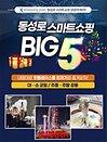 [대구]동성로 투어패스 BIG5