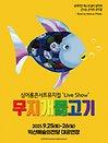 [익산]싱어롱 콘서트 뮤지컬 'Live Show' 〈무지개 물고기〉