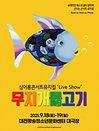 [대전]싱어롱 콘서트 뮤지컬 'Live Show' 〈무지개 물고기〉