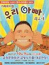 앤서니브라운 가족뮤지컬 〈우리아빠가최고야〉-부산
