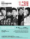 제21회 대전국제음악제 체임버시리즈 VII [Four Cellos]