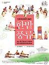 대전시립연정국악단 기획공연 〈아트위크대전 2021 한밭풍류〉 - 대전