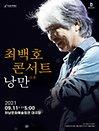 최백호 콘서트 〈낭만〉 - 하남
