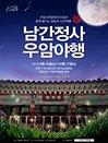 2021 남간정사, 우암야행-대전