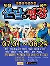 가족뮤지컬 바보온달과 평강공주 - 울산