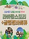 라바팜스토리입장권&글램핑바비큐 (경기도 화성시 곤충 농장 체험)