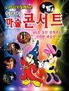 어린이마술콘서트 - 군산