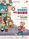 [세종시문화재단]8월 기획공연 클래식 가족음악극〈모차르트의 마법 바이올린〉