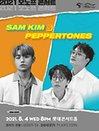 2021 오노프 콘서트 IV. 샘김, 페퍼톤스