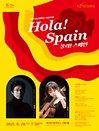 대구시립교향악단 〈 올라! 스페인 〉- 대구