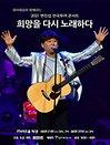 변진섭 〈희망을 다시 노래하다〉 - 서울
