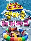 [가평]샘마을레저파크 수상레저(7/17~8/22)