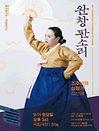 국립창극단 〈완창 판소리〉 9월