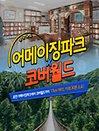 [포천]어메이징파크+코버월드 패키지
