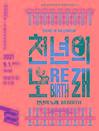 관현악시리즈Ⅰ 〈천년의 노래, REBIRTH〉