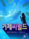[경남]거제 씨월드 하이시즌 입장권 (7/24~8/16)