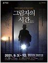 연극 〈그림자의 시간〉 - 부산