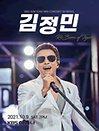 2021 김정민 단독콘서트 - 서울