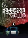 영천시 보현산천문과학관(2021.08 ~)