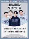 피식대학토크콘서트_제9회 부산국제코미디페스티벌(BICF)