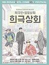 희극상회_제9회 부산국제코미디페스티벌(BICF)