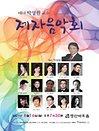 테너 박성원 교수 제자음악회