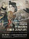 천안시립교향악단과 함께하는 회원음악회 〈한 여름밤의 오페라 갈라콘서트〉