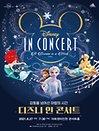 2021 디즈니 인 콘서트 - 인천
