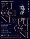 누오바오페라단 정기연주회 'Puccini & Puccini'