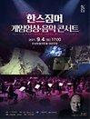 한스짐머 게임영상 음악콘서트 - 안성