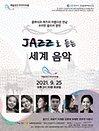 Jazz로 듣는 세계음악 - 인천