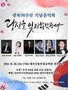 광복76주년 기념음악회 당신을 잊지않겠습니다 - 대전