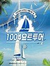 전남 신안 1004요트투어 (럭셔리 요트투어)