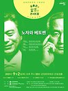 오충근의 고고한 콘서트3 - 부산
