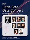 2021 Little Star Gala Concert