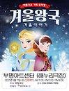 가족뮤지컬 겨울이야기 (인천)