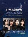 2021 마리아칼라스홀 초청연주 시리즈 - 한 여름밤의 꿈 조인트 리사이틀